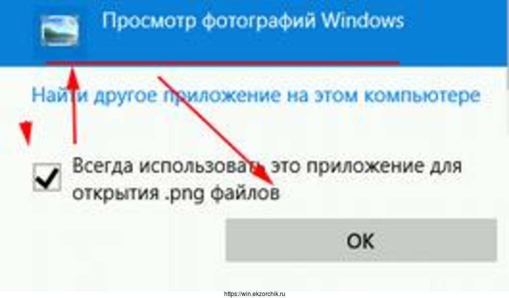 """Ассоциация открытия png файлов через """"Просмотр фотографий Windows"""""""