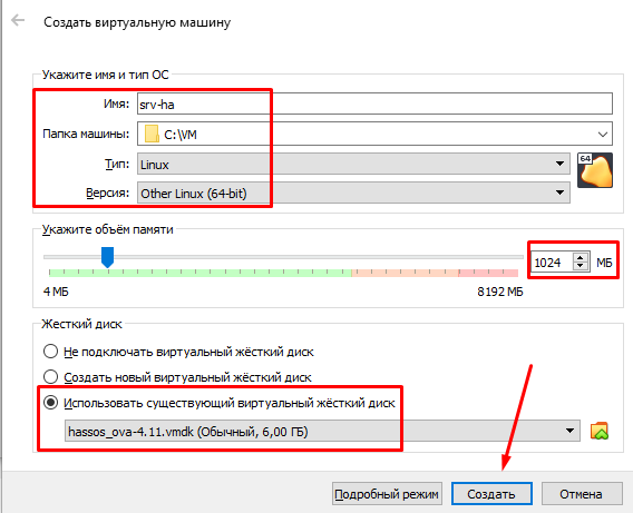 Создаю VM через Virtualbox для Home Assistant