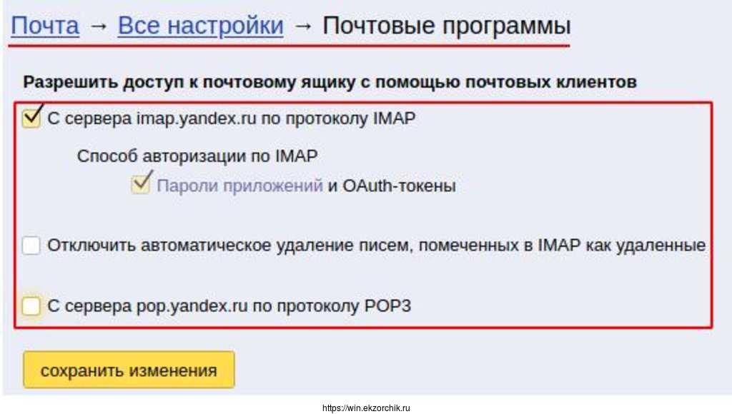 Активирую, доступ к ящику только по IMAP