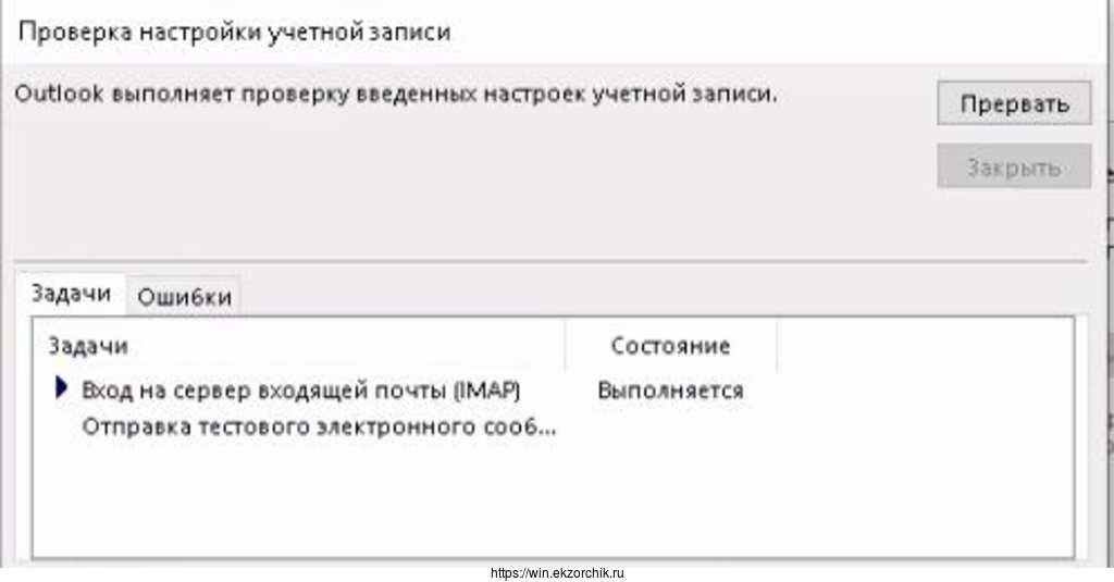 Outlook выполняет проверку введенных настроек учетной записи.