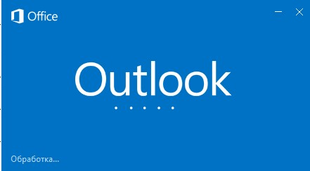"При запуске Outlook, висит на этапе ""Обработка"""