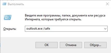 Запускаю Outlook 2016 в безопасном режиме