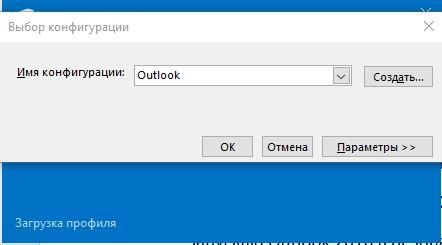 Выбираю конфигурацию, у меня одна, с именем Outlook