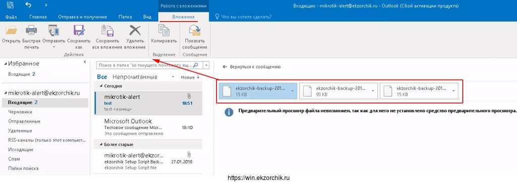 """Отсутствует кнопка """"Выделить все"""" в Outlook 2016"""